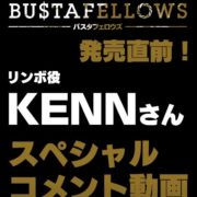 Switch&スマートフォン用ソフト『Bustafellows』のカウントダウン動画「発売まであと1週間!リンボ役KENNさん登場!」が公開!