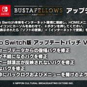 Switch版『Bustafellows』でパッチ:Ver.1.1.0が2019年12月24日から配信開始!