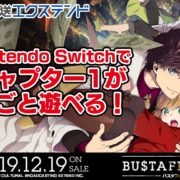 Switch版『Bustafellows』の体験版が2019年12月12日から配信開始!