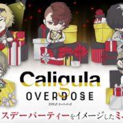 『Caligula Overdose -カリギュラ オーバードーズ-』のオリジナルグッズが当たるオンラインくじ「くじコレ」が12月20日より販売開始になることが決定!