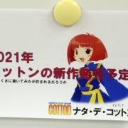 「コットン」の新作が2021年に発売決定!