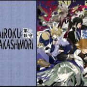 【オトメイト】『DAIROKU:AYAKASHIMORI』の公式サイトが2020年1月16日に更新!