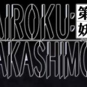 【オトメイト】Switch用ソフト『DAIROKU:AYAKASHIMORI』のオープニングムービーが公開!