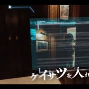 『Death Come True』のティザー映像 第2弾が公開!