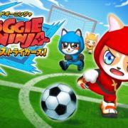Switch用ソフト『ドギーニンジャ 爆熱ストライカーズ!』の配信日が2019年12月27日に決定!最大4人で遊べるサッカーゲーム