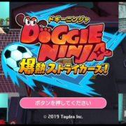 Switch用ソフト『ドギーニンジャ 爆熱ストライカーズ!』の発売直前 実況プレイ動画が公開!