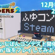 『ドラゴンクエストビルダーズ2』公式生放送「冬のけいじばんコンテスト開催発表 & Steam®版をプレイしてみよう!会」が12月12日 21:00から配信決定!