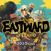 Switch用ソフト『Eastward』が2020年に配信決定!ドット絵のアクションアドベンチャー