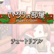 PS4&Switch用ソフト『エスプレイドΨ』の紹介映像「いろりの部屋チュートリアル動画」が公開!
