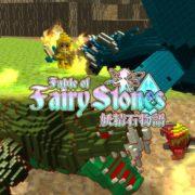 Switch用ソフト『Fable of Fairy Stones:妖精石物語』の修正パッチが2020年1月24日から配信開始!