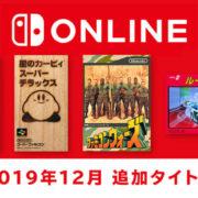 『ファミリーコンピュータ&スーパーファミコンNintendo Switch Online』今月のタイトル追加日が2019年12月12日に決定!