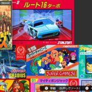 『ファミリーコンピュータ&スーパーファミコンNintendo Switch Online』2019年12月のタイトルが配信開始!
