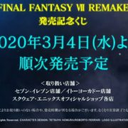 『FINAL FANTASY VII REMAKE 発売記念くじ』のラインナップ映像が公開!