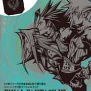 『FINAL FANTASY VII シリーズ スペシャルブック <トートバッグ付き>』の表紙が公開!