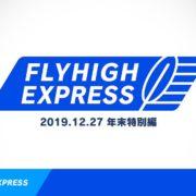 フライハイワークスによる「FLYHIGH EXPRESS 年末特別編」が2019年12月27日 21時に放送決定!