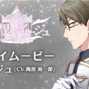 Switch用ソフト『幻想マネージュ』のプロローグムービー「ヒューゴ」「セルジュ」編が公開!