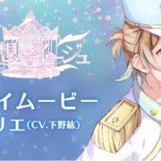 Switch用ソフト『幻想マネージュ』のプロローグムービー「クリエ」「リヨン」編が公開!