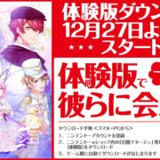 Switch用ソフト『幻想マネージュ』の無料体験版が2019年12月27日に配信決定!