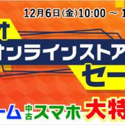 2019年12月6日 10時から通販サイト「ゲオオンラインストア」でゲオオンラインストアセールが開催!