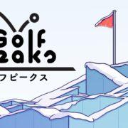 Switch版『Golf Peaks』が2019年12月12日に国内配信決定!ゴルフをしながら山登りをしていくパズルゲーム