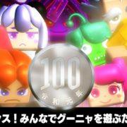 eShopで好評配信中のSwitch用パーティ格闘ゲーム『グーニャファイター』を96%OFFの100円で購入できるセールが開始!