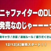 Switch用ソフト『グーニャファイター』で2019年12月12日にDLCが配信決定!