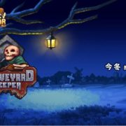 Switch版『Graveyard Keeper』の国内配信日が2019年夏から今冬に延期に!