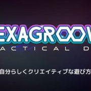 Switch用ソフト『Hexagroove』のクリエイティブの遊び方トレーラーが公開!