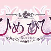 TAKUYOの新作『ひめひび Another Princess Days ~ White or Black ~』の公式Twitterアカウントが開設!