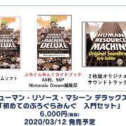 PS4&Switch向けパッケージ版『ヒューマン・リソース・マシーン デラックス』『ショベルナイト』『セレステ』の解説動画が公開!