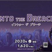 Switch版『Into the Breach』の国内配信時期が2020年9月に決定!大絶賛されたターン制のストラテジーゲーム