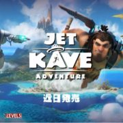 Switch用ソフト『Jet Kave Adventure』の日本語字幕トレーラー1が公開!