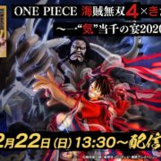 【ジャンプフェスタ2020】『ワンピース 海賊無双4』ステージはこのあと13時30分~から配信!