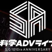 「科学ADVライブ 2019」の振替公演日が2020年1月26日(日)に決定!