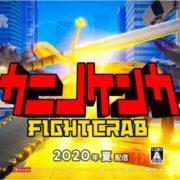 Switch版『カニノケンカ Fight Crab』の国内発売日は2020年8月20日に!パッケージでもリリースへ