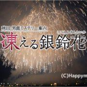『秋田・男鹿ミステリー案内 凍える銀鈴花』のプロモーションビデオが公開!