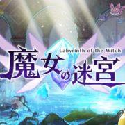 Switch版『魔女の迷宮』で更新データ:Ver1.2.1が2019年12月10日から配信開始!