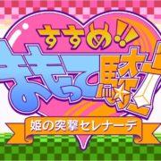 Switch用ソフト『すすめ!まもって騎士 姫の突撃セレナーデ』のDLC第一弾「FM音源パック」が2019年12月20日から配信開始!