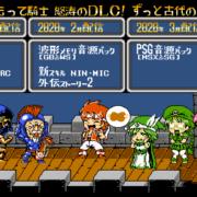 Switch用ソフト『すすめ!まもって騎士 姫の突撃セレナーデ』のDLC第一弾「FM音源パック」が2019年12月20日に配信決定!