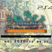 PS4&Switch版『メルヘンフォーレスト』の発売日が2019年から2020年に延期されることが発表に!さらに声優も変更へ