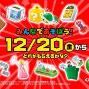 マクドナルドにてハッピーセット「スーパーマリオ」が2019年12月20日(金)から期間限定で販売決定!