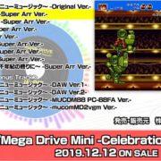 CD『Mega Drive Mini -Celebration Album-』試聴動画が公開!
