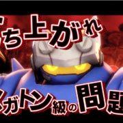 『メガトン級ムサシ』が「ジャンプフェスタ2020」に出展決定!ティザーPV ジャンプフェスタ2020Ver.が公開
