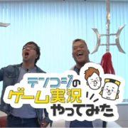 天山選手・小島選手による『無双OROCHI3 Ultimate』の実況プレイ動画が公開!