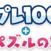 Switch向けパッケージソフト『ナンプレ10000+パズルの窓』が2020年3月12日に発売決定!