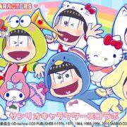 PS4&Switch用ソフト『もっと!にゅ~パズ松さん~新品卒業計画~』のパッチ:Ver.1.0.1が2019年12月5日から配信開始!