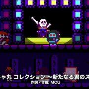 『忍者じゃじゃ丸 コレクション』の~新たなる君のストーリー~ / Song by MCU【公式MV】が公開!更新データも