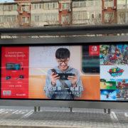 北京师范大学の近くのバス停に「Nintendo Switch」の看板広告が登場!