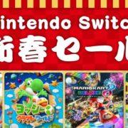 2019年12月30日から「Nintendo Switch 新春セール」がマイニンテンドーストアとニンテンドーeショップで開催決定!