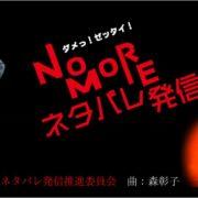 『ミステリー案内』シリーズのハッピーミールが「NO MORE ネタバレ発信」ゲーム実況に関するお願い映像を公開!